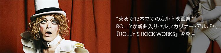 """""""まるで13本立てのカルト映画祭""""ROLLYが新曲入りセルフカヴァー・アルバム『ROLLY"""