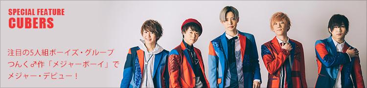 CUBERS 注目の5人組ボーイズ・グループ つんく♂作「メジャーボーイ」でメジャー・デビュー!