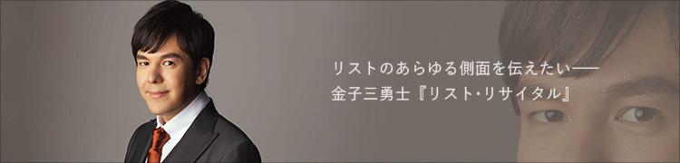 リストのあらゆる側面を伝えたい——金子三勇士『リスト・リサイタル』