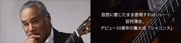 自然に感じたまま表現すればいい——荘村清志、デビュー50周年の集大成『シャコンヌ』