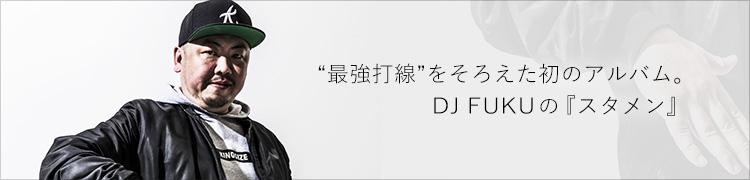 """""""最強打線""""をそろえた初のアルバム。DJ FUKUの『スタメン』"""