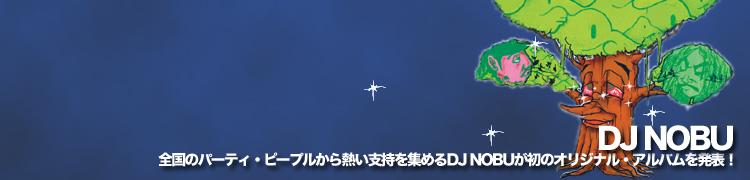 全国のパーティ・ピープルから熱い支持を集めるDJ NOBUが初のオリジナル・アルバムを発表!