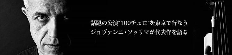 """話題の公演""""100チェロ""""を東京で行なうジョヴァンニ・ソッリマが代表作を語る"""