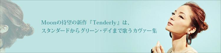 Moonの待望の新作『Tenderly』は、スタンダードからグリーン・デイまで歌うカヴァー集