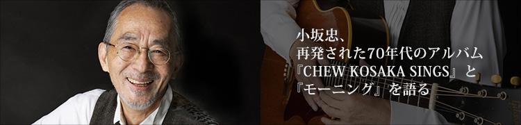 小坂忠、再発された70年代のアルバム『CHEW KOSAKA SINGS』と『モーニング』を語る