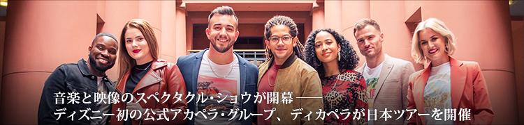 音楽と映像のスペクタクル・ショウが開幕——ディズニー初の公式アカペラ・グループ、ディカペラが日本ツアーを開催