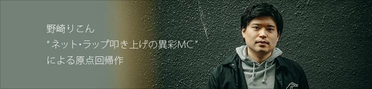 """野崎りこん """"ネット・ラップ叩き上げの異彩MC""""による原点回帰作"""