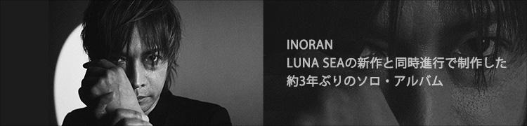 INORAN LUNA SEAの新作と同時進行で制作した約3年ぶりのソロ・アルバム