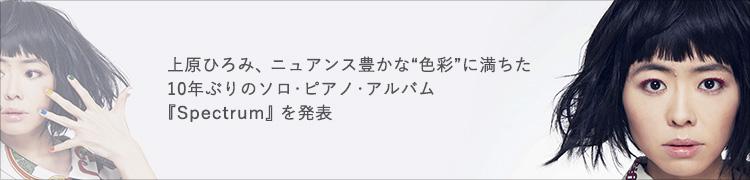 """上原ひろみ、ニュアンス豊かな""""色彩""""に満ちた10年ぶりのソロ・ピアノ・アルバム『Spectrum』を発表"""