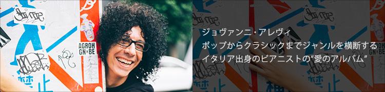 """ジョヴァンニ・アレヴィ ポップからクラシックまでジャンルを横断するイタリア出身のピアニストの""""愛のアルバム"""""""