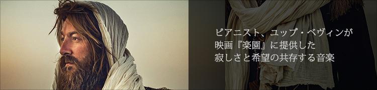 ピアニスト、ユップ・ベヴィンが映画『楽園』に提供した寂しさと希望の共存する音楽