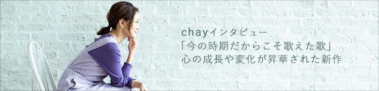 chay 「今の時期だからこそ歌えた歌」心の成長や変化が昇華された新作