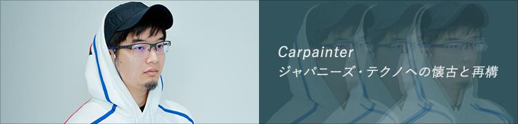 Carpainter ジャパニーズ・テクノへの懐古と再構