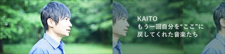 "KAITO もう一回自分を""ここ""に戻してくれた音楽たち"
