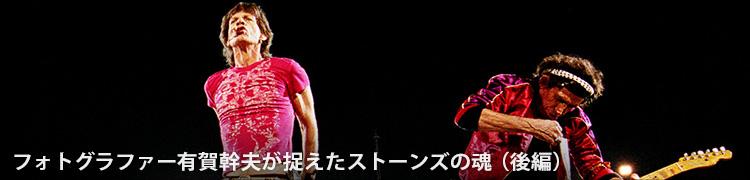 フォトグラファー有賀幹夫が捉えたストーンズの魂(後編)
