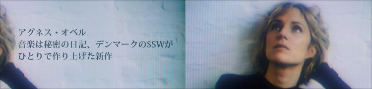 アグネス・オベル 音楽は秘密の日記、デンマークのSSWがひとりで作り上げた新作