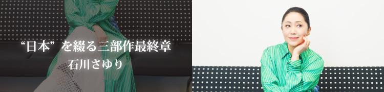 """石川さゆり """"日本""""を綴る三部作最終章"""