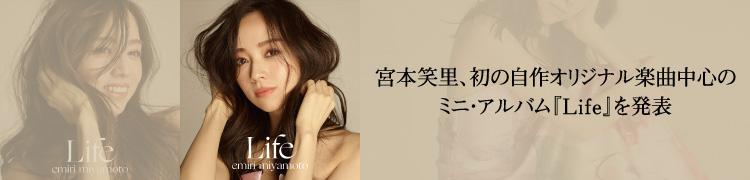 宮本笑里、初の自作オリジナル楽曲中心のミニ・アルバム『Life』を発表