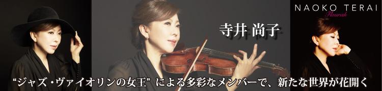 """寺井尚子、""""ジャズ・ヴァイオリンの女王""""による多彩なナンバーで、新たな世界が花開く"""