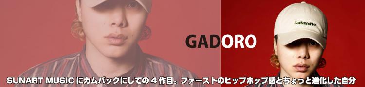 GADORO、SUNART MUSICにカムバックにしての4作目。ファーストのヒップホップ感とちょっと進化した自分