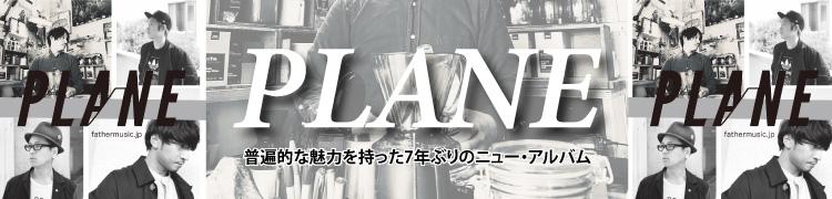 plane、普遍的な魅力を持った7年ぶりのニュー・アルバム