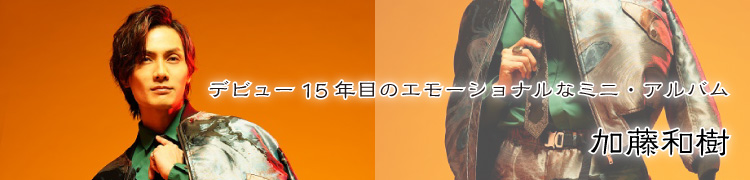 加藤和樹、デビュー15年目のエモーショナルなミニ・アルバム