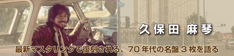 久保田麻琴、最新マスタリングで復刻される、70年代の名盤3枚を語る