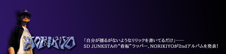 """「自分が揺るがないようなリリックを書いてるだけ」——SD JUNKSTAの""""看板""""ラッパー、NORIKIYOが2ndアルバムを発表!"""