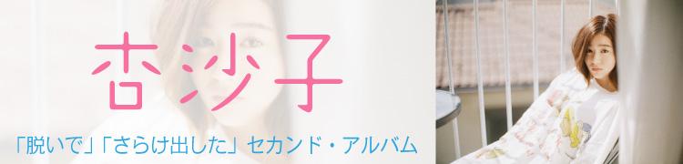 杏沙子、彼女のパブリック・イメージを爽快に裏切る新作