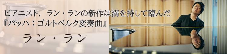 ピアニスト、ラン・ランの新作は満を持して臨んだ『バッハ:ゴルトベルク変奏曲』