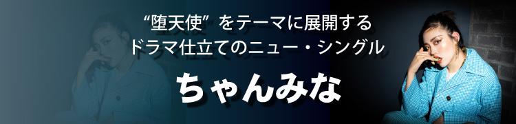 """ちゃんみな""""、堕天使""""をテーマに展開するドラマ仕立てのニュー・シングル"""