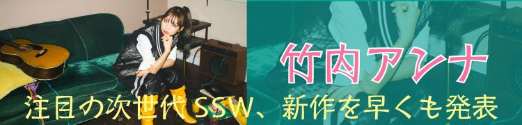 竹内アンナ、注目の次世代SSW、新作を早くも発表