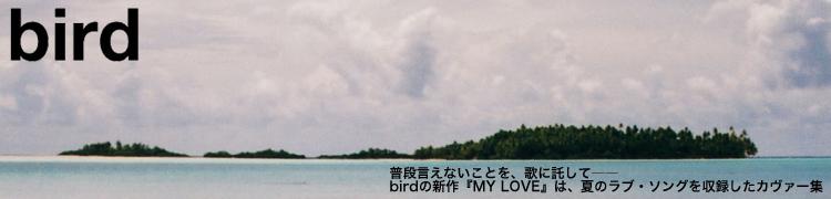 普段言えないことを、歌に託して——birdの新作『MY LOVE』は、夏のラブ・ソングを収録したカヴァー集