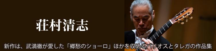 荘村清志、新作は、武満徹が愛した「郷愁のショーロ」ほかを収めるバリオスとタレガの作品集
