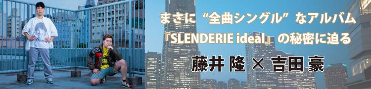 """""""全曲シングル""""なコンピレーション『SLENDERIE ideal』発売記念!藤井 隆×吉田 豪"""