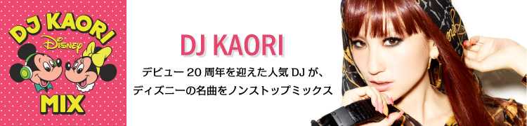 DJ KAORI、デビュー20周年を迎えた人気DJが、ディズニーの名曲をノンストップミックス