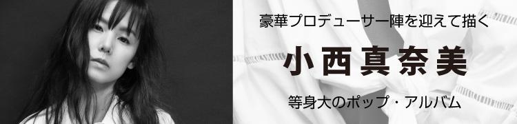 小西真奈美、豪華プロデューサー陣を迎えて描く等身大のポップ・アルバム