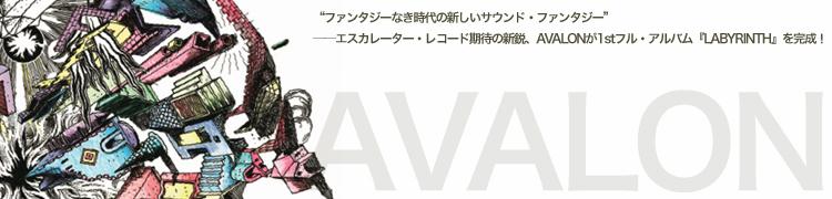 """""""ファンタジーなき時代の新しいサウンド・ファンタジー"""" ──エスカレーター・レコード期待の新鋭、AVALONが1stフル・アルバム『LABYRINTH』を完成!"""