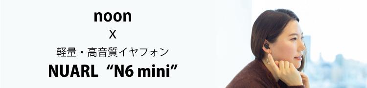 """noonが聴く軽量・高音質イヤフォンNUARL""""N6 mini"""""""