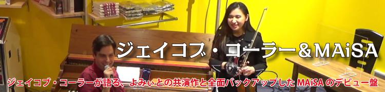 ジェイコブ・コーラーが語る、よみぃとの共演作と全面バックアップしたMAiSAのデビュー盤