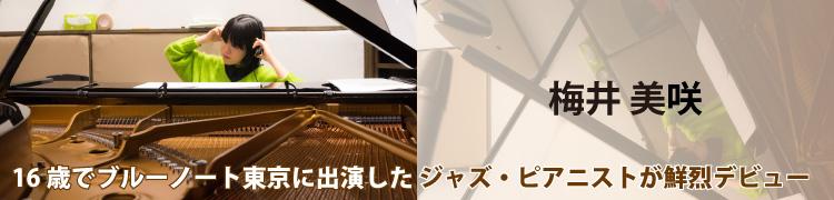 梅井美咲、16歳でブルーノート東京に出演したジャズ・ピアニストが鮮烈デビュー