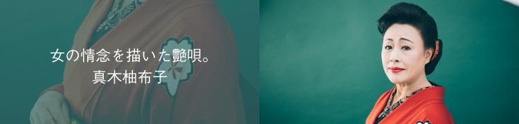 女の情念を描いた艶唄。真木柚布子