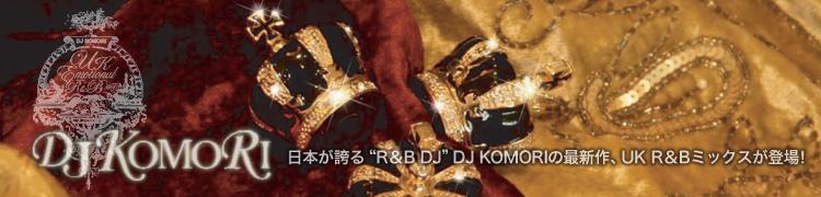 """日本が誇る""""R&B DJ""""DJ KOMORIの最新作、UK R&Bミックスが登場!"""