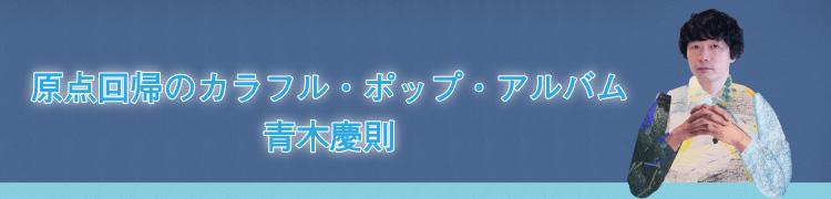 原点回帰のカラフル・ポップ・アルバム 青木慶則