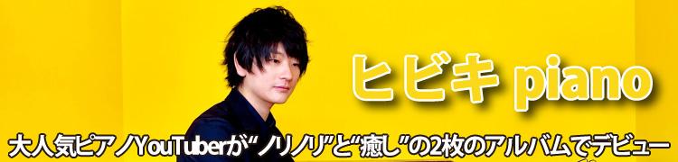 """大人気ピアノYouTuberが""""ノリノリ""""と""""癒し""""の2枚のアルバムでデビュー ヒビキpiano"""