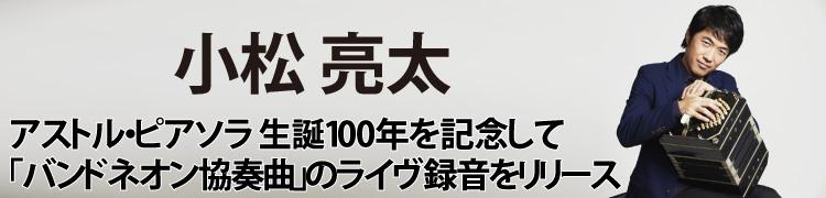 小松亮太 アストル・ピアソラ生誕100周年を記念して「バンドネオン協奏曲」のライヴ録音をリリース