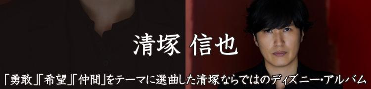 「勇敢」「希望」「仲間」をテーマに選曲した清塚ならではのディズニー・アルバム