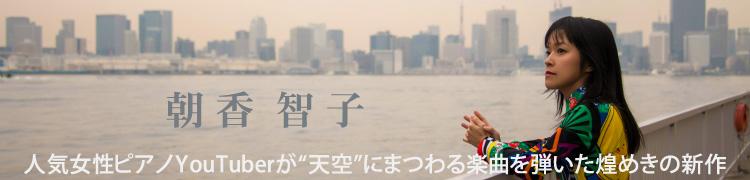 """人気女性ピアノYouTuberが""""天空""""にまつわる楽曲を弾いた煌めきの新作 朝香智子"""