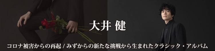 大井 健 コロナ被害からの再起 / みずからの新たな挑戦から生まれたクラシック・アルバム