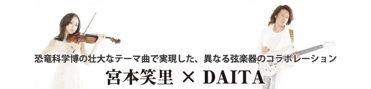 宮本笑里×DAITA 恐竜科学博の壮大なテーマ曲で実現した、異なる弦楽器のコラボレーション